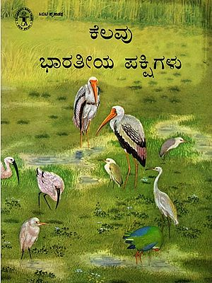 Kevalu Bharateeya Pakshigalu (Kannada)