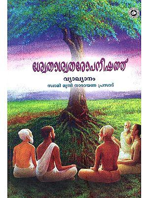 Swethasw atharopanishath (Malayalam)