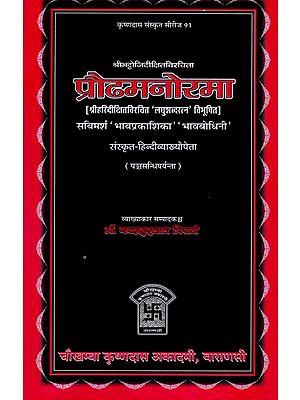 प्रौढमनोरमा: Praudhamanorama