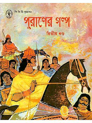 Puraner Galpa- Part:2 (Bengali)