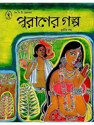 Puraner Galpa- Part:3 (Bengali)
