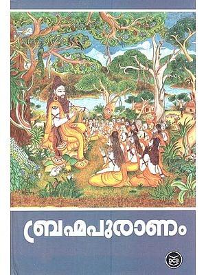 Brahma Mahapuranam (Malayalam)