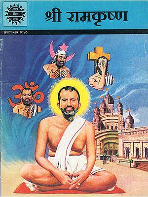 श्री रामकृष्ण : Shri Ramakrishna