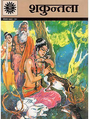 शकुन्तला :  Shakuntala