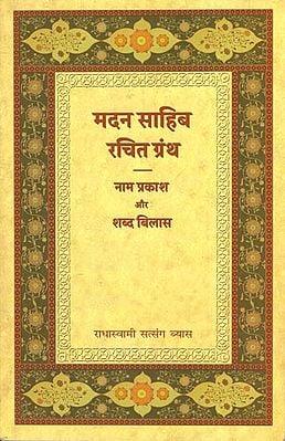 मदन साहिब रचित ग्रंथ (नाम प्रकाश और शब्द बिलास): Madan Sahib Grantha (Nama, Prakasha and Shabda Bilasa)