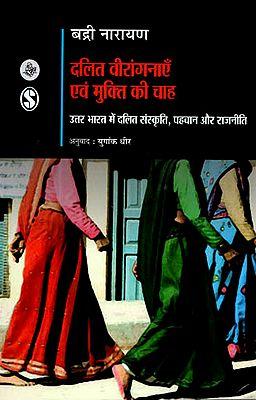 दलित वीरांगनाएँ एवं मुक्ति की चाह: Dalit Enthusiasts And Desire For Liberation
