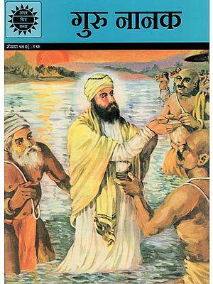 गुरु नानक : Guru Nanak