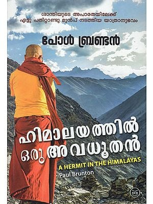 A Hermit in The Himalayas (Malyalam)