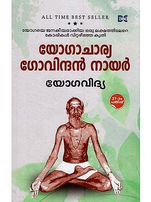 Yogavidya (Malayalam)