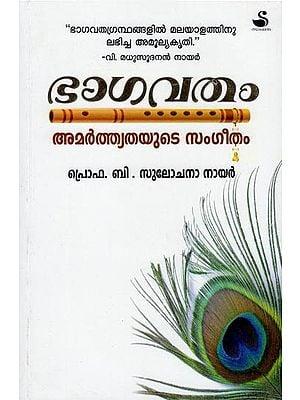 Bhagavatham: Amarthyathayate Sangeergam (Malayalam)