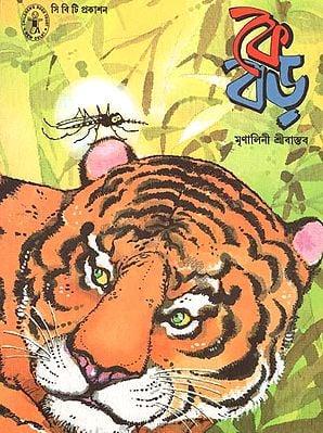 Ke Baro (Bengali)