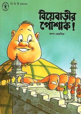 Biyebarir Poshak (Bengali)