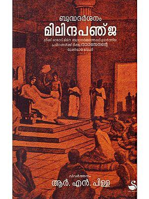Milindapanja- Buddhadarasanam (Malayalam)