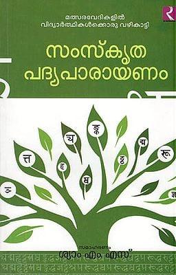 Samskritha Padyaparayanam (Malayalam)