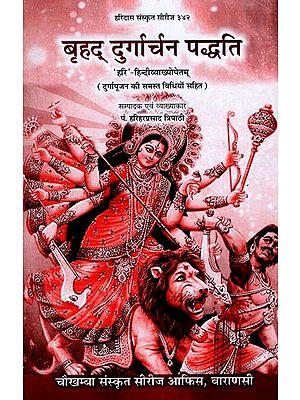 बृहद् दुर्गार्चन पद्धति: Brhad Durgarcan Paddhati (How to Worship Goddess Durga)