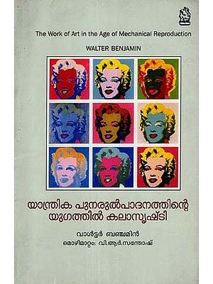 Yanthrika Punarulpadanathinte Yugathil Kalasrishti (Malayalam)