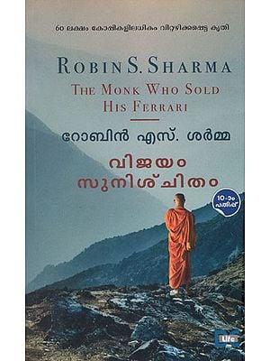 The Monk Who Sold His Ferrari (Malayalam)
