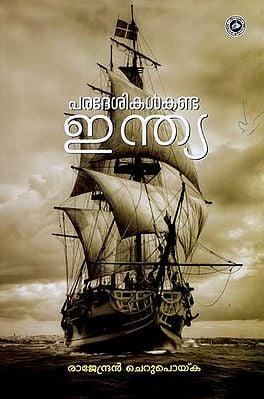Paradesikal Kanda India (Malayalam)
