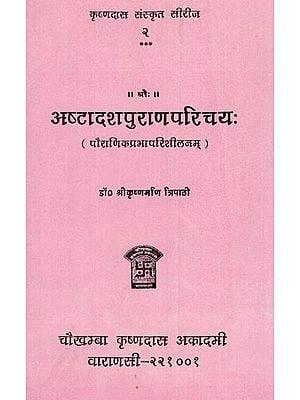 अष्टादशपुराणपरिचय: Astadasapuranaparichay (Introduction to The 18 Puranas)