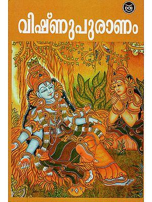 Vishnu Mahapurana (Malayalam)