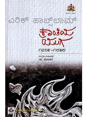 Kranti Yuga - Eric Hobsbawm's The Age of Revolution (Kannada)