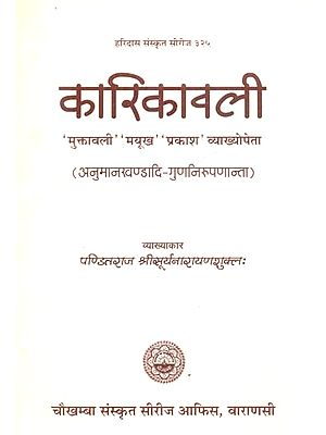 कारिकावली (संस्कृत एवं हिंदी अनुवाद)- Karikavali