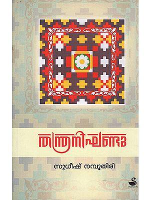 Tantra Nikhandu (Malayalam)
