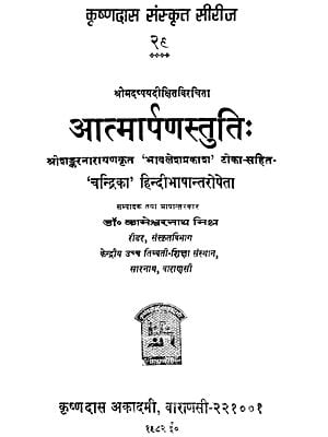 आत्मार्पण-स्तुति: Atma Arpan-stuti (An Old and Rare Book)