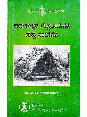 kadugollara Sampradayagalu Mattu Nambikegalu (Kannada)
