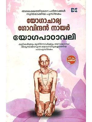 Yogapadavali (Malayalam)