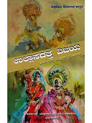 Ullasandatta Vijaya Hagu Itara Yakshagana Prasangagalu (Kannada)