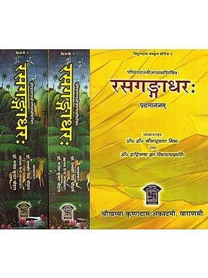 रसगङ्गाधरः : Rasagangadhara-Rasatarangini Sanskrit-Hindi Commentaries (Set of 3 Books)