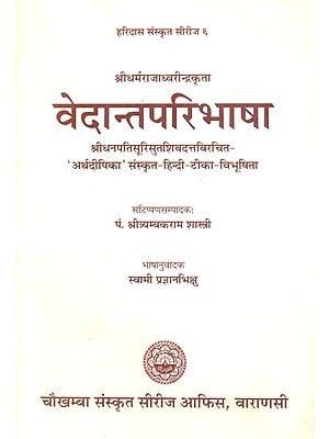 वेदान्तपरिभाषा: Vedanta Paribhasa
