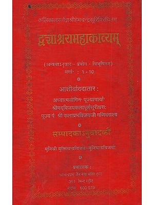 Dwayashraya-Mahakavyam: A philosophical Text of Jainism (An Old and Rare Book)