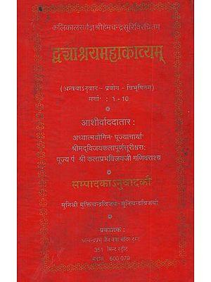 Dwayashraya-Mahakavyam: A Philosophical Text of Jainism (An Old and Rare Book)