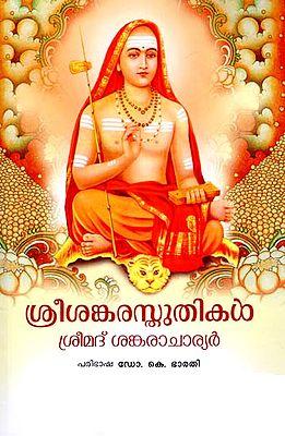 Shri Shankara Sthuthikal (Malayalam)