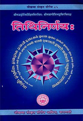 तिथि-निर्णय: Tithinirnaya