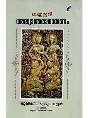 Mathrubhumi Adhyathma Ramayanam (Malayalam)