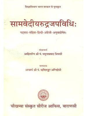 सामवेदीयरुद्रजपविधि: Samavediya Rudra Japa Vidhi