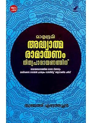 Adhyathma Ramayanam Nithyaparayanathinu (Malayalam)