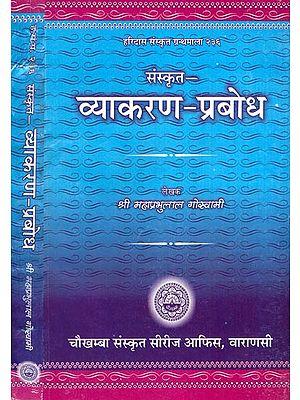 व्याकरण-प्रबोध: Vyakarana Prabodha (Set of 2 Volumes)