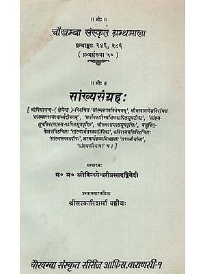 सांख्य-संग्रह: Samkhya-Sangraha (An Old Rare Book)