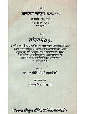 सांख्य-संग्रह: Samkhya-Sangraha (An Old Rare Book)