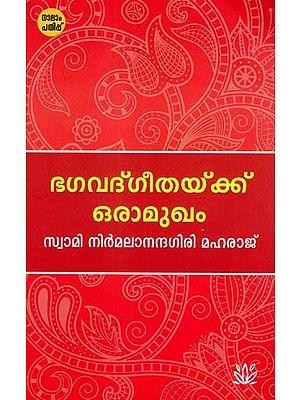 Bhagavad Gita Oramukham (Malayalam)