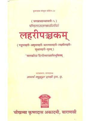 लहरीपञ्चकम्: Lahari Panchakam