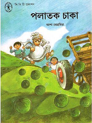 Palatak Chaka (Bengali)