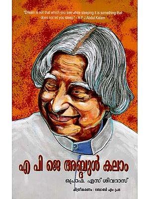 A P J Abdul Kalam (Malayalam)
