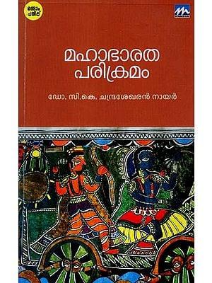 Mahabharata Parikramam (Malayalam)