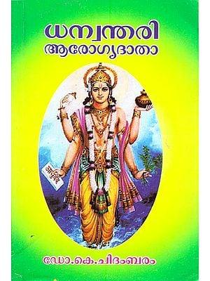 Dhanvantari (Malayalam)