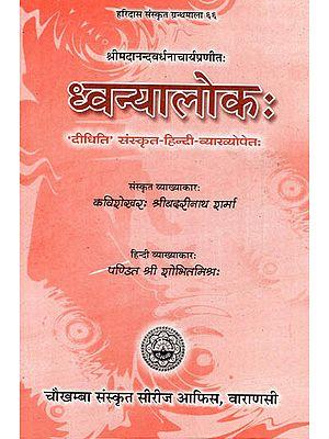 ध्वन्यालोक : Dhvanyaloka